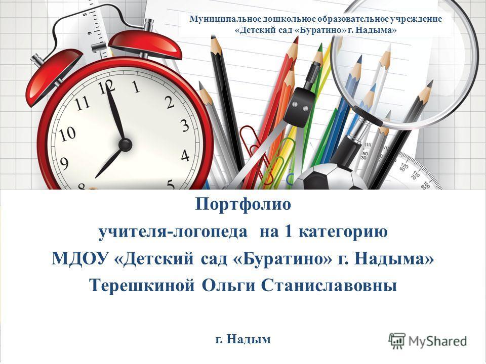 Презентация логопедом работа в детском саду спб