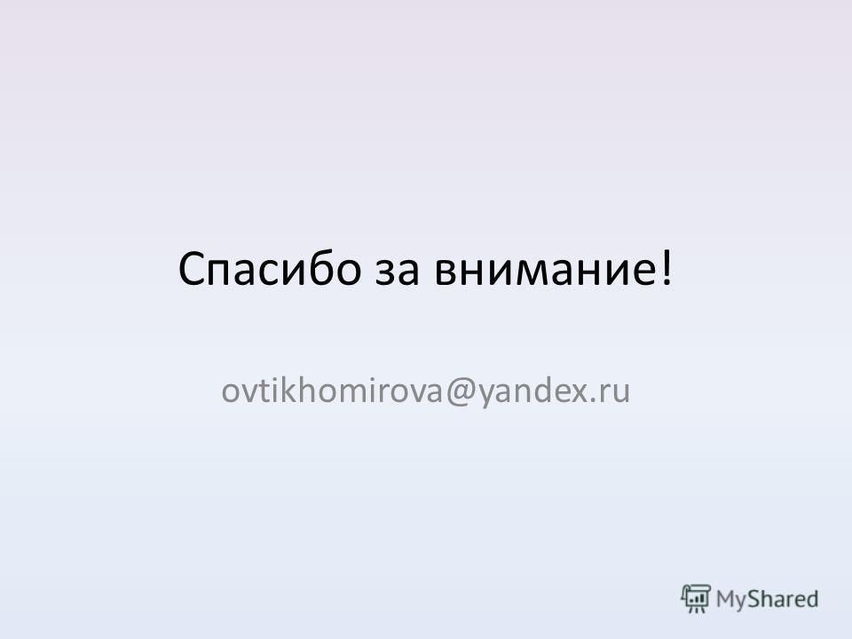 Спасибо за внимание! ovtikhomirova@yandex.ru