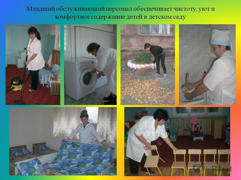 Младший обслуживающий персонал обеспечивает чистоту, уют и комфортное содержание детей в детском саду