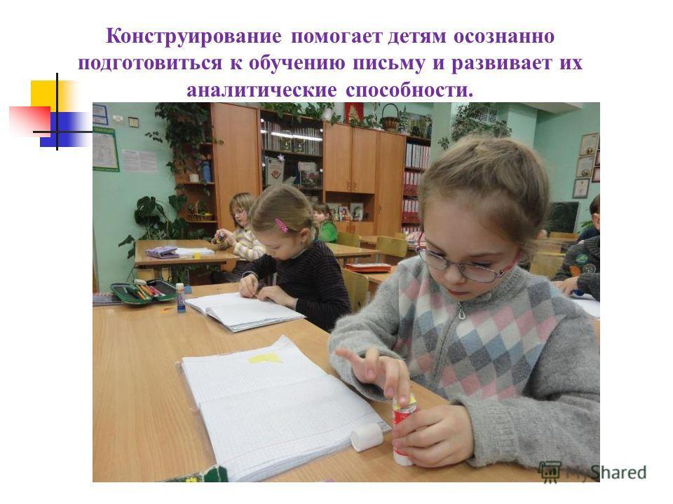 Конструирование помогает детям осознанно подготовиться к обучению письму и развивает их аналитические способности.