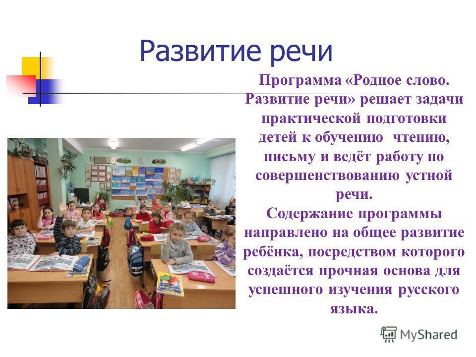 Программа «Родное слово. Развитие речи» решает задачи практической подготовки детей к обучению чтению, письму и ведёт работу по совершенствованию устной речи. Содержание программы направлено на общее развитие ребёнка, посредством которого создаётся п