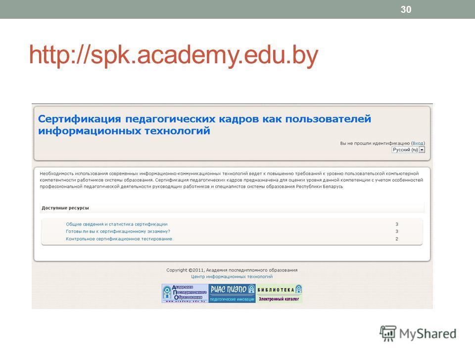 http://spk.academy.edu.by 30
