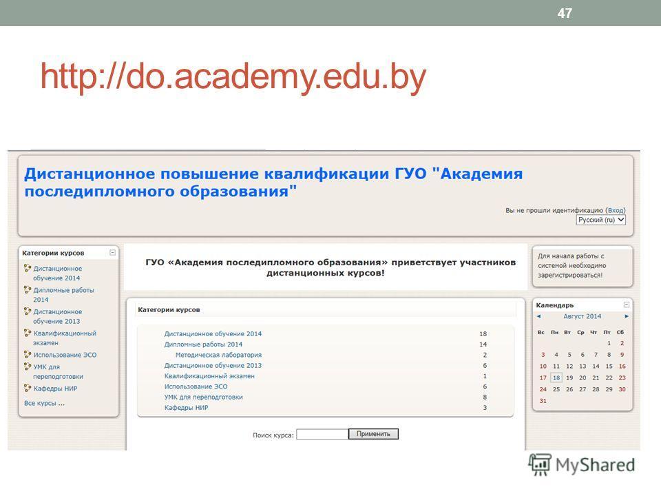 http://do.academy.edu.by 47