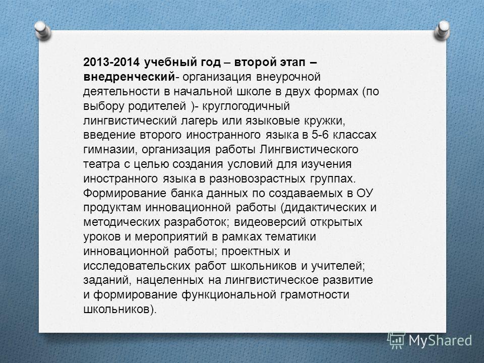 2013-2014 учебный год – второй этап – внедренческий - организация внеурочной деятельности в начальной школе в двух формах ( по выбору родителей )- круглогодичный лингвистический лагерь или языковые кружки, введение второго иностранного языка в 5-6 кл