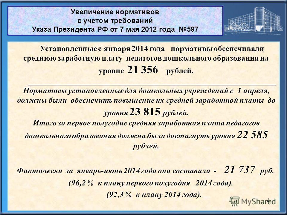 Увеличение нормативов с учетом требований Указа Президента РФ от 7 мая 2012 года 597 Установленные с января 2014 года нормативы обеспечивали среднюю заработную плату педагогов дошкольного образования на уровне 21 356 рублей. _________________________