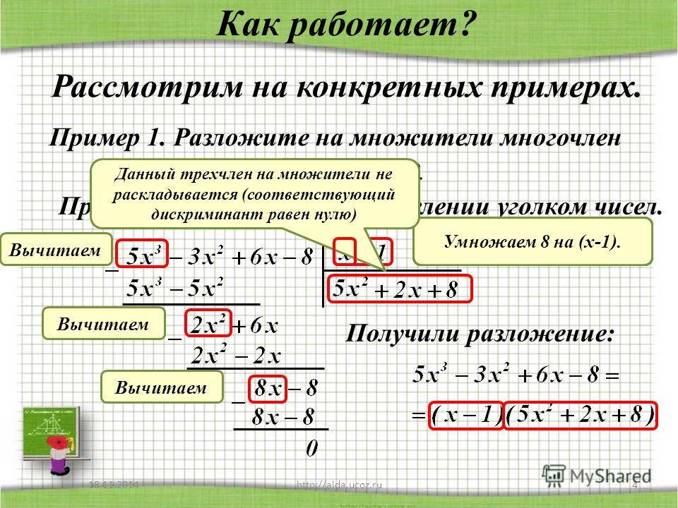 Как работает? 18.11.2014http://aida.ucoz.ru4 Рассмотрим на конкретных примерах. Пример 1. Разложите на множители многочлен Принцип такой же, как при делении уголком чисел. На что умножить х, чтобы получилось 5 х 3 ? Умножаем 5 х 2 на (х-1). Вычитаем