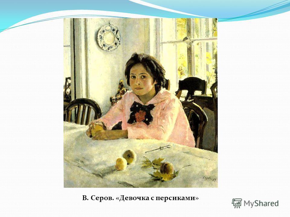 В. Серов. «Девочка с персиками»
