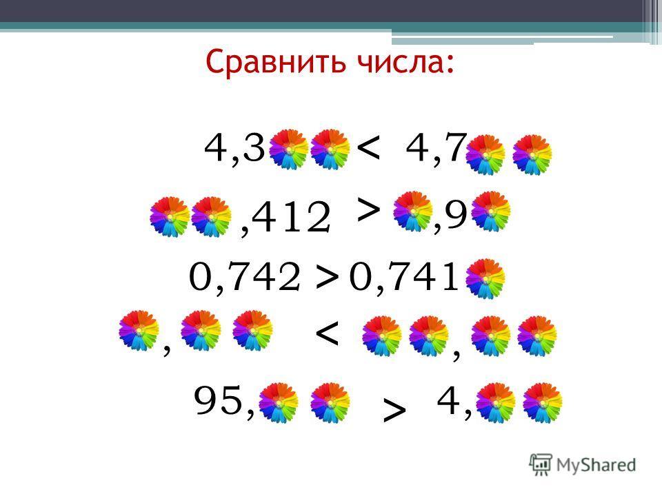 Сравнить числа: > < > < >,, 4,34,7, 412,9 0,7410,742 95,4,