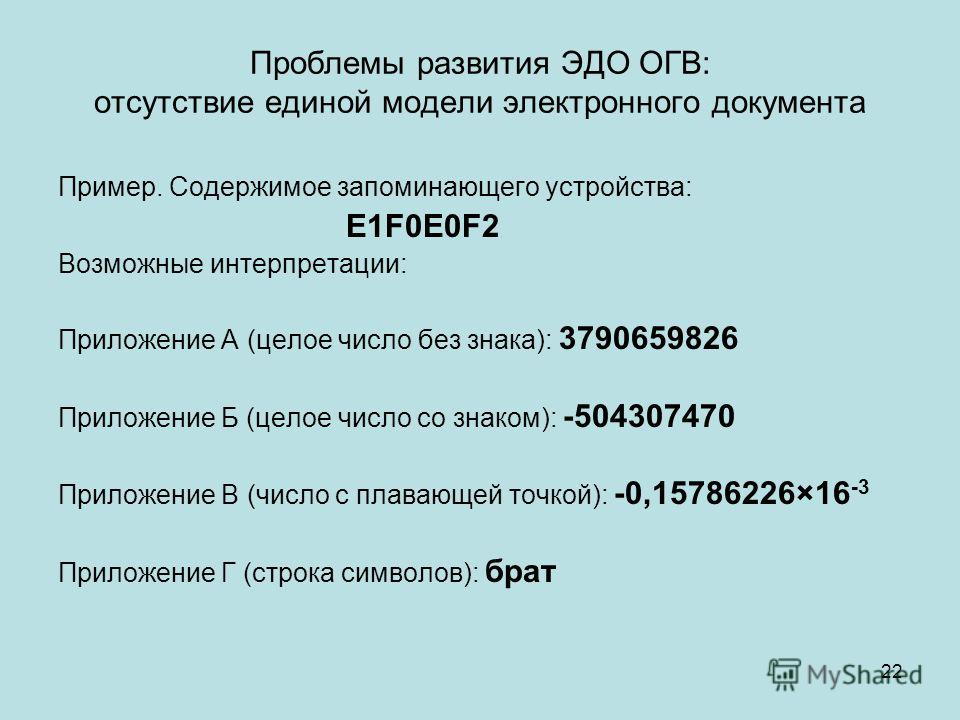 22 Пример. Содержимое запоминающего устройства: E1F0E0F2 Возможные интерпретации: Приложение А (целое число без знака): 3790659826 Приложение Б (целое число со знаком): -504307470 Приложение В (число с плавающей точкой): -0,15786226×16 -3 Приложение