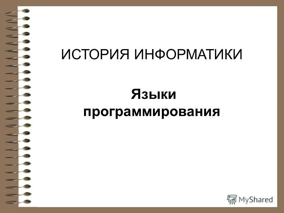 ИСТОРИЯ ИНФОРМАТИКИ Языки программирования