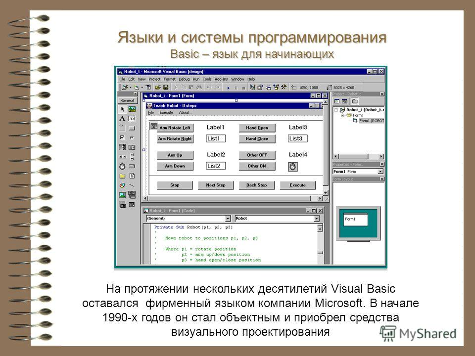 На протяжении нескольких десятилетий Visual Basic оставался фирменный языком компании Microsoft. В начале 1990-х годов он стал объектным и приобрел средства визуального проектирования Языки и системы программирования Basic – язык для начинающих