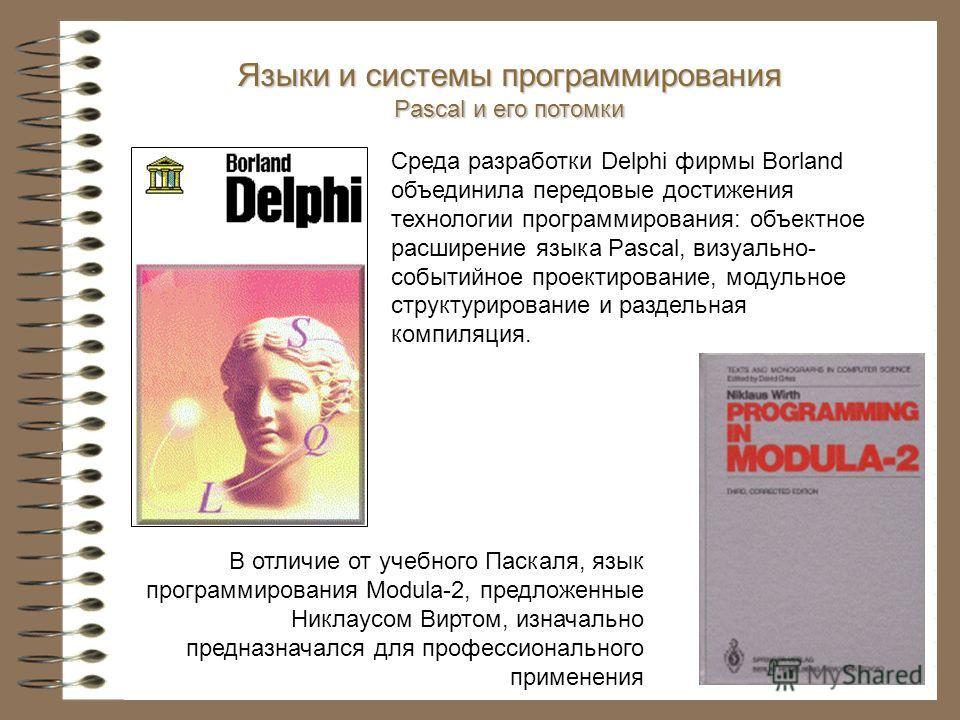 Среда разработки Delphi фирмы Borland объединила передовые достижения технологии программирования: объектное расширение языка Pascal, визуально- событийное проектирование, модульное структурирование и раздельная компиляция. Языки и системы программир
