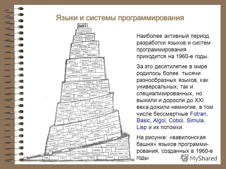 Языки и системы программирования Наиболее активный период разработки языков и систем программирования приходится на 1960-е годы. За это десятилетие в мире родилось более тысячи разнообразных языков, как универсальных, так и специализированных, но выж