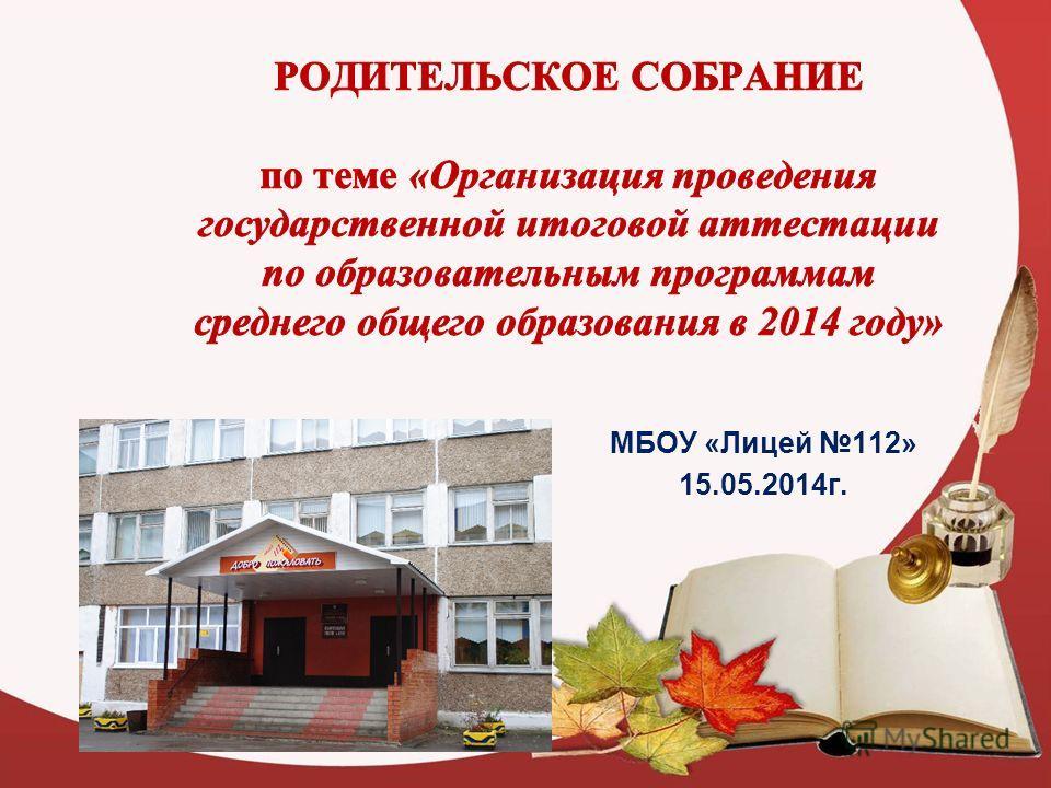 МБОУ «Лицей 112» 15.05.2014 г.