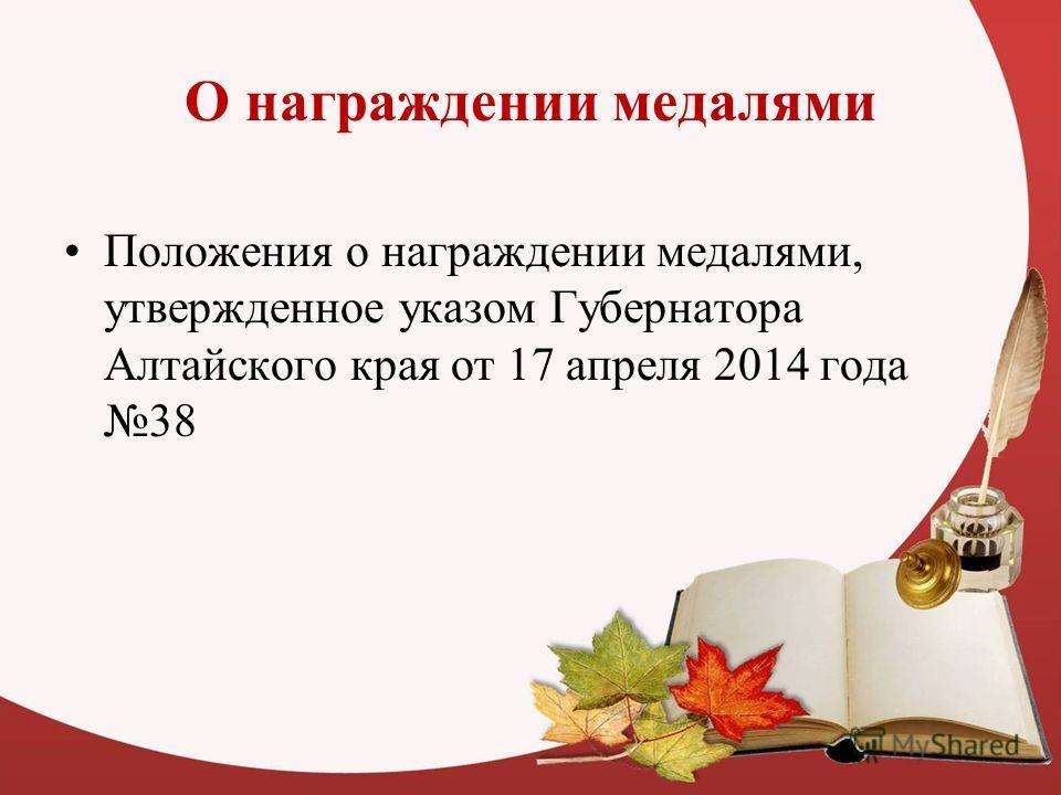О награждении медалями Положения о награждении медалями, утвержденное указом Губернатора Алтайского края от 17 апреля 2014 года 38
