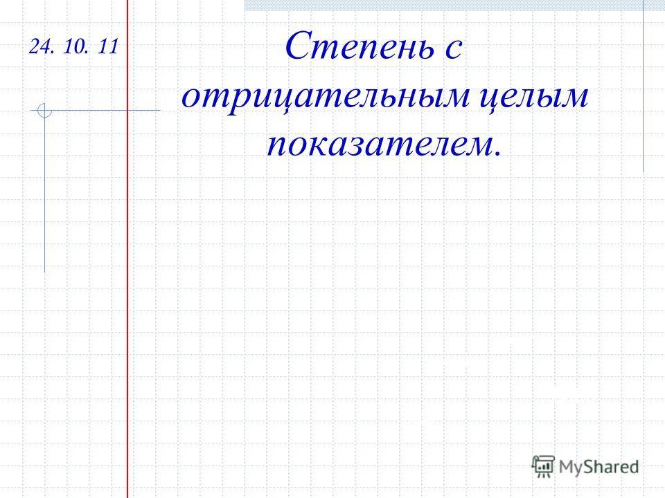 24. 10. 11 Степень с отрицательным целым показателем. -86-86 -4,413 -10,(1) 7000