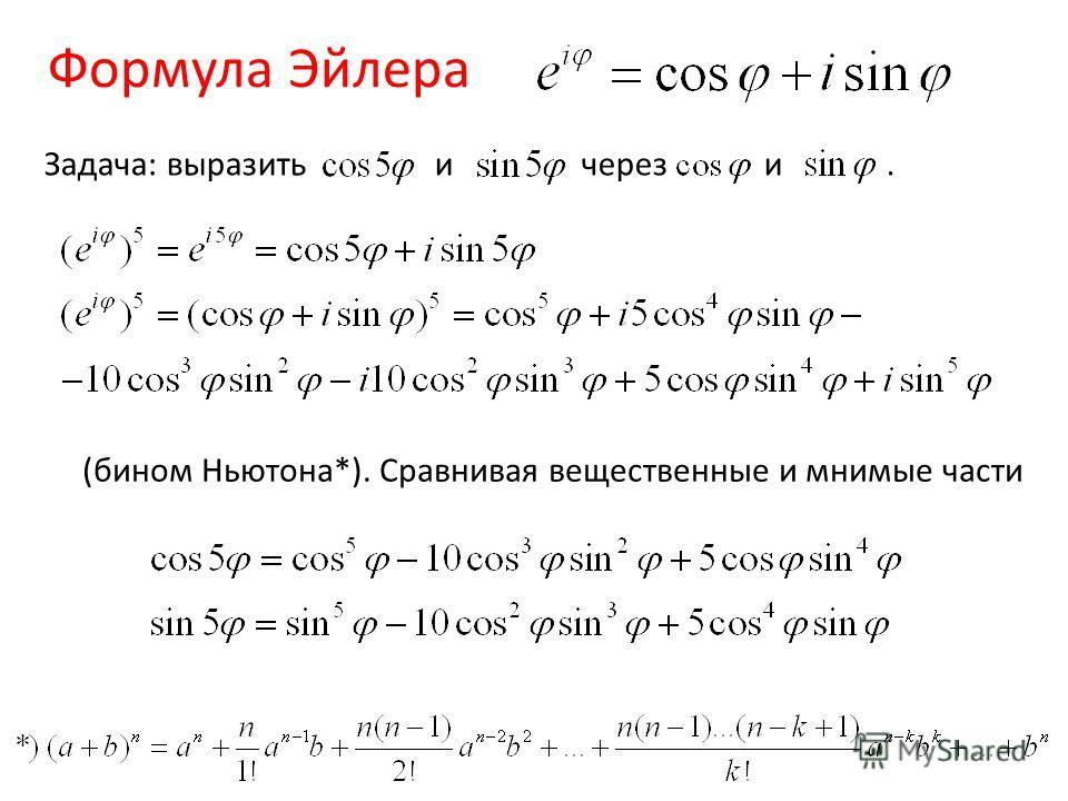 Формула Эйлера Задача: выразить и через и. (бином Ньютона*). Сравнивая вещественные и мнимые части