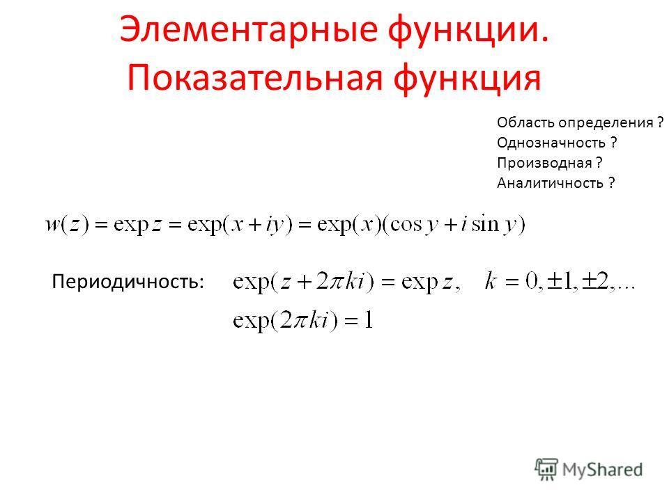 Элементарные функции. Показательная функция Область определения ? Однозначность ? Производная ? Аналитичность ? Периодичность: