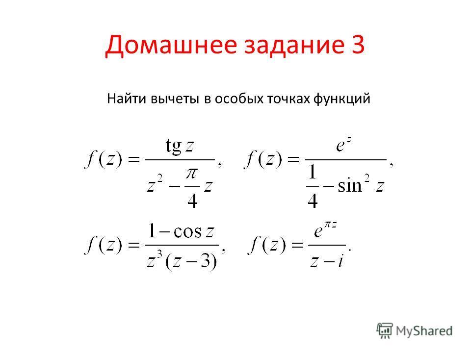 Домашнее задание 3 Найти вычеты в особых точках функций