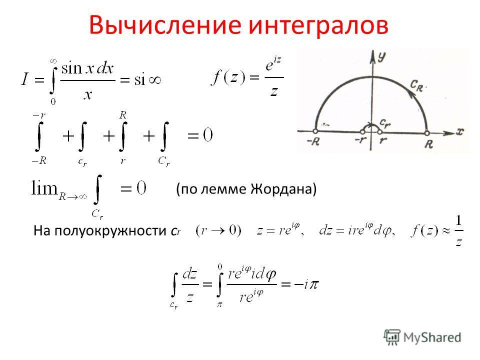 Вычисление интегралов (по лемме Жордана) На полуокружности с r