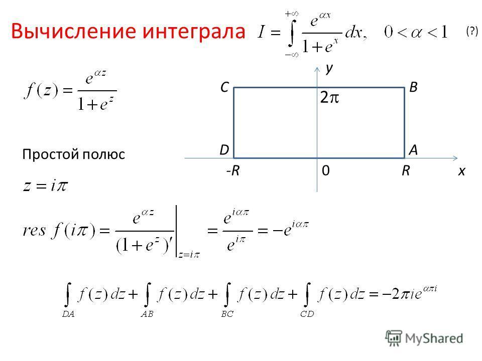Вычисление интеграла (?) 0 A BC D R-Rx y 2 Простой полюс