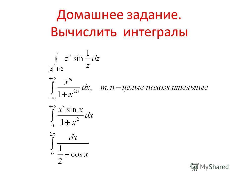 Домашнее задание. Вычислить интегралы