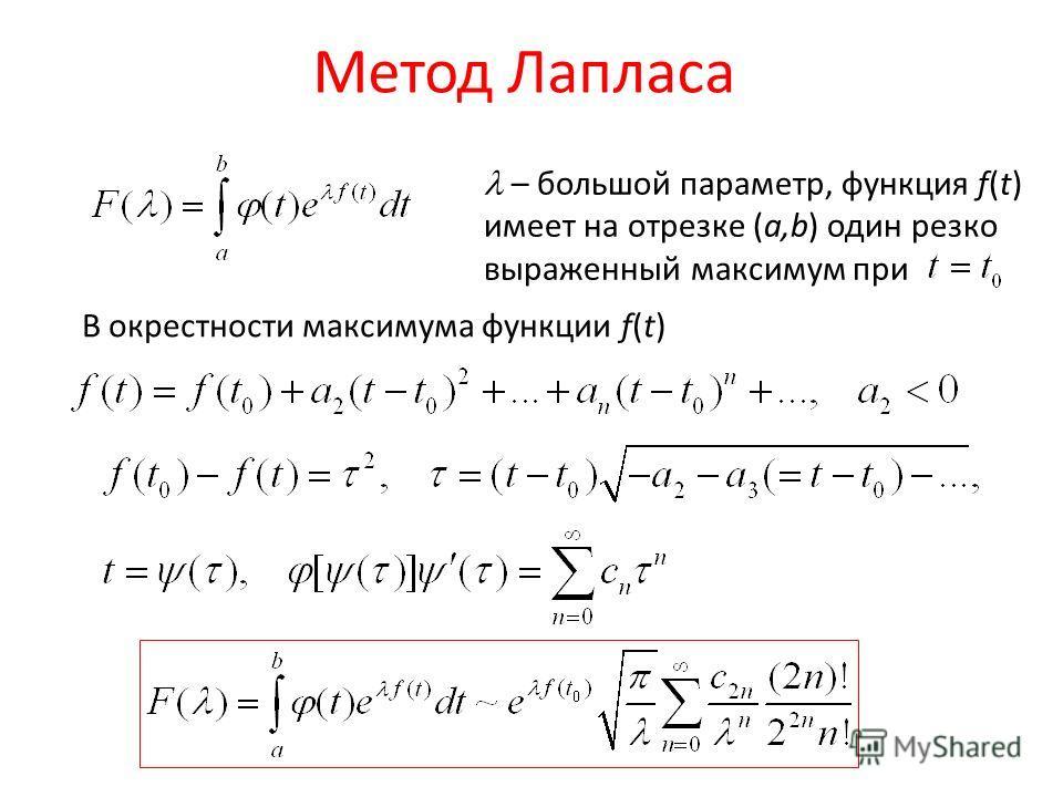 Метод Лапласа – большой параметр, функция f(t) имеет на отрезке (a,b) один резко выраженный максимум при В окрестности максимума функции f(t)