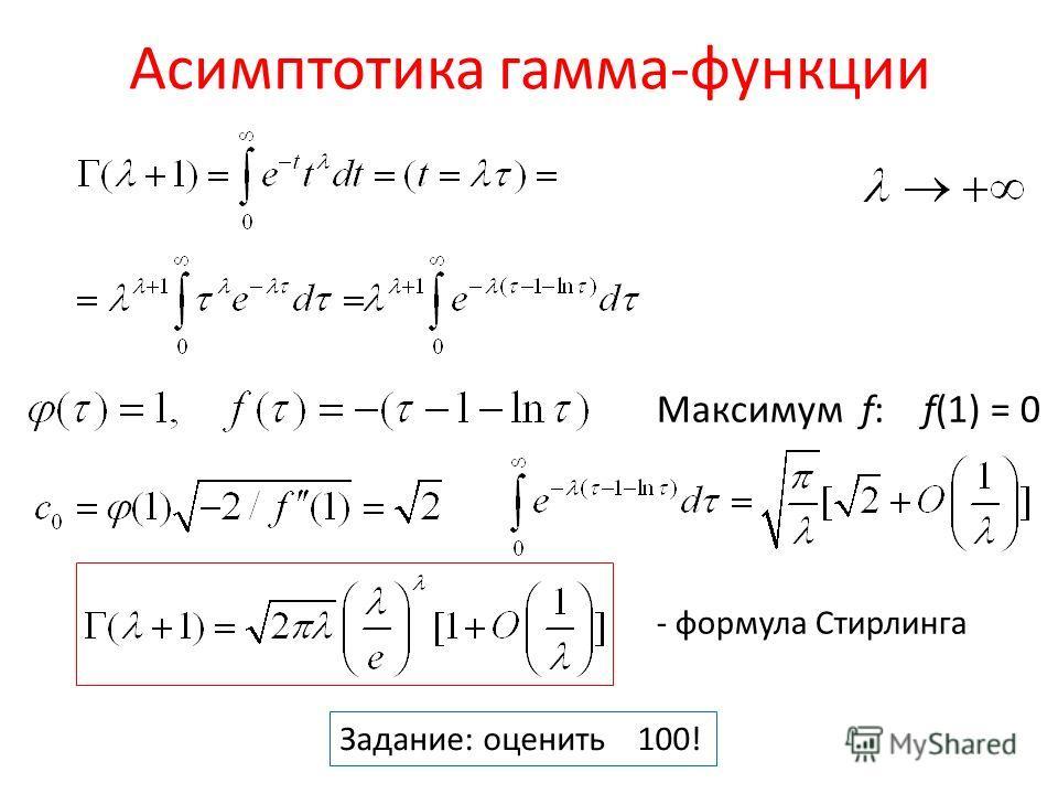 Асимптотика гамма-функции Максимум f: f(1) = 0 - формула Стирлинга Задание: оценить 100!