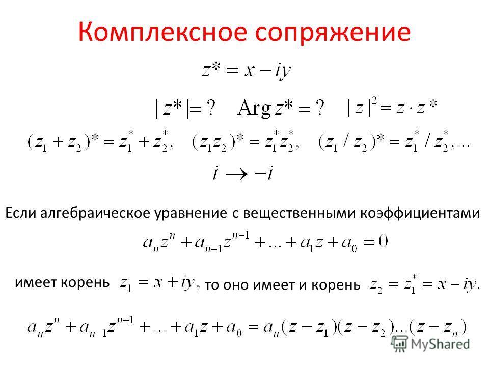 Комплексное сопряжение Если алгебраическое уравнение с вещественными коэффициентами имеет корень то оно имеет и корень