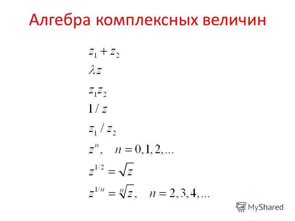Алгебра комплексных величин