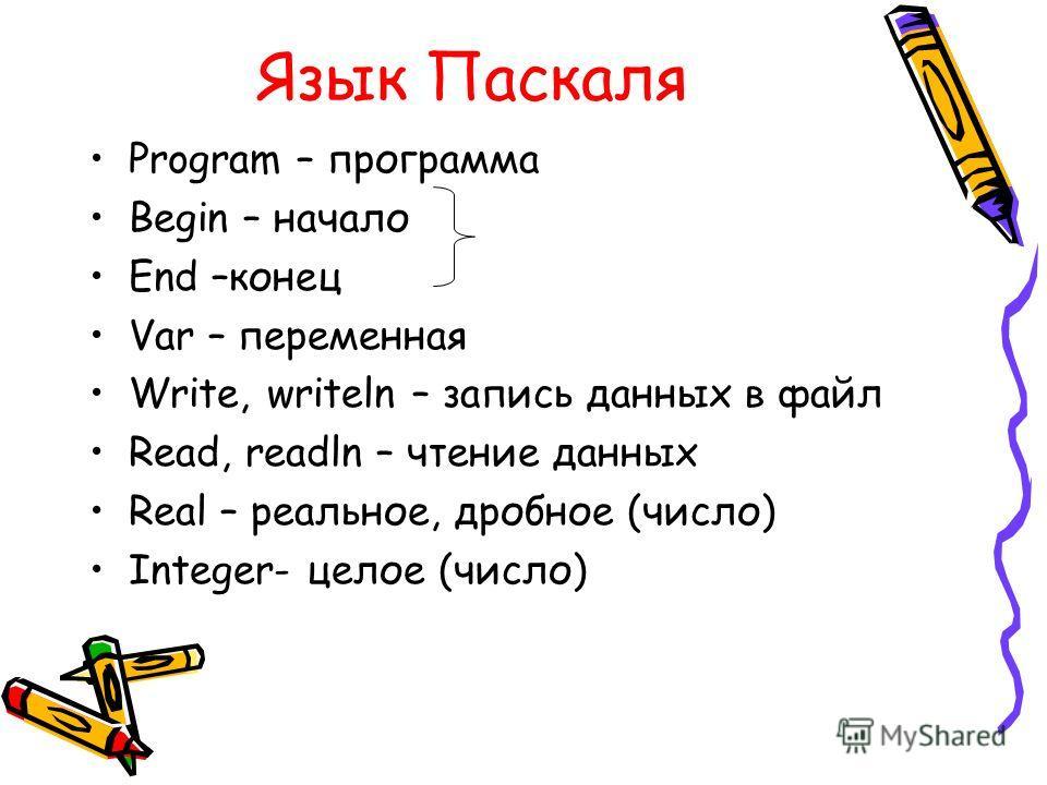 Языком 7 класс с знакомство паскаль