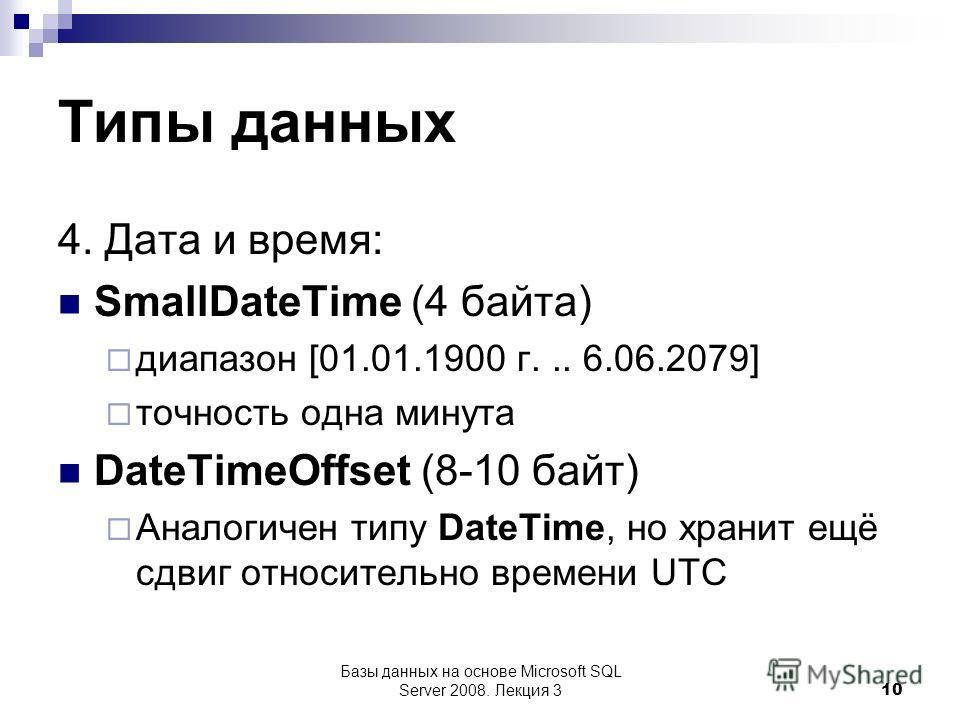 Типы данных 4. Дата и время: SmallDateTime (4 байта) диапазон [01.01.1900 г... 6.06.2079] точность одна минута DateTimeOffset (8-10 байт) Аналогичен типу DateTime, но хранит ещё сдвиг относительно времени UTC Базы данных на основе Microsoft SQL Serve