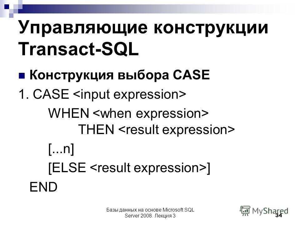 Управляющие конструкции Transact-SQL Конструкция выбора CASE 1. CASE WHEN THEN [...n] [ELSE ] END Базы данных на основе Microsoft SQL Server 2008. Лекция 3 34