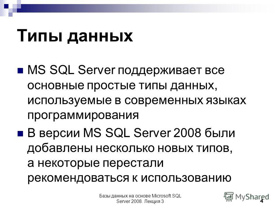 MS SQL Server поддерживает все основные простые типы данных, используемые в современных языках программирования В версии MS SQL Server 2008 были добавлены несколько новых типов, а некоторые перестали рекомендоваться к использованию Базы данных на осн