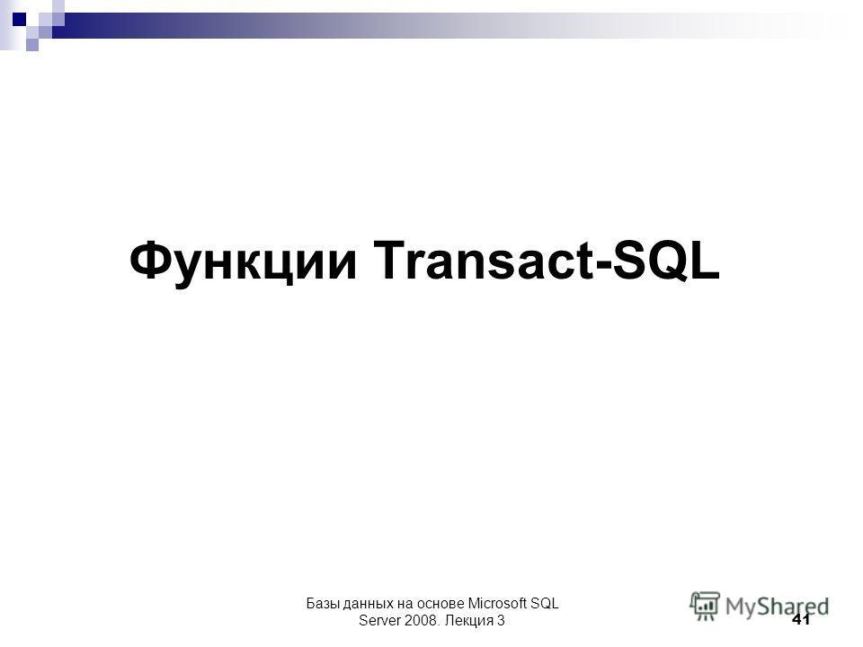 Функции Transact-SQL Базы данных на основе Microsoft SQL Server 2008. Лекция 3 41