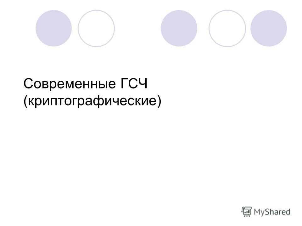 Современные ГСЧ (криптографическийе)