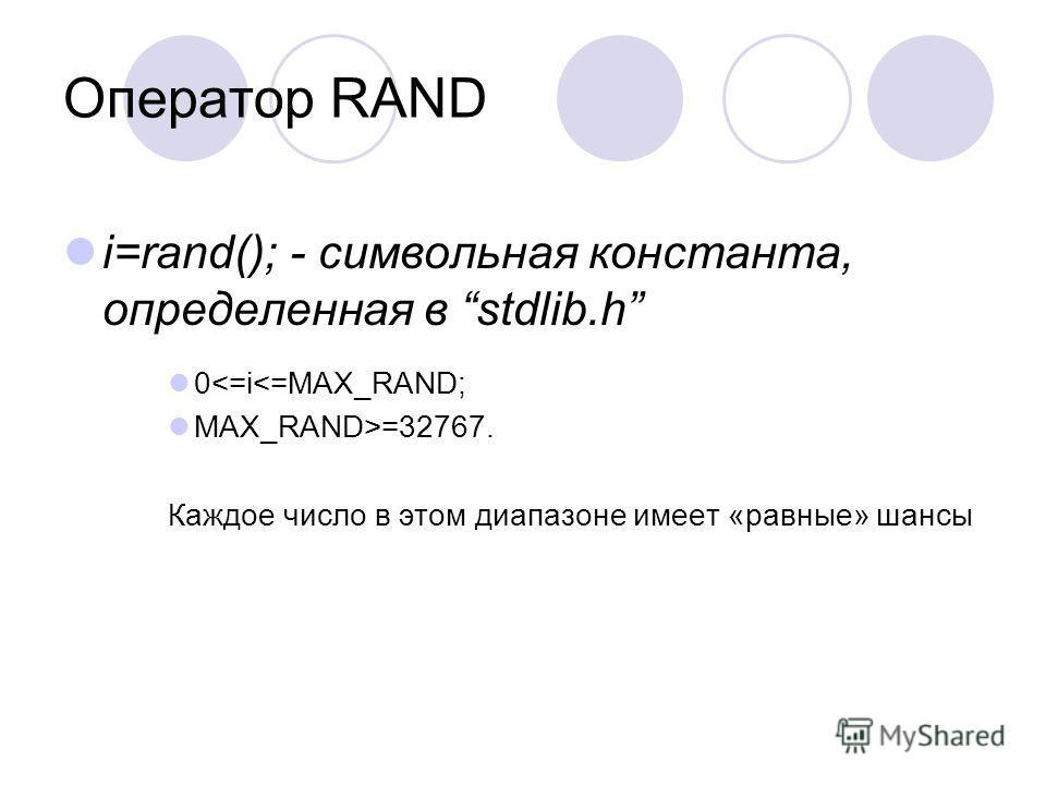 Оператор RAND i=rand(); - символьная константа, определенная в stdlib.h 0