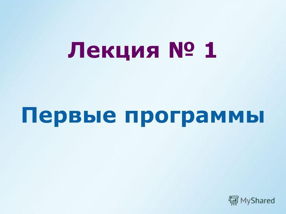 Первые программы Лекция 1