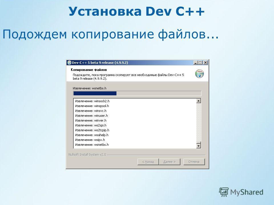 Установка Dev C++ Подождем копирование файлов...