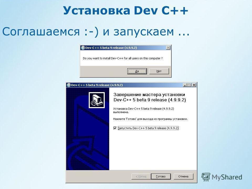 Установка Dev C++ Соглашаемся :-) и запускаем...