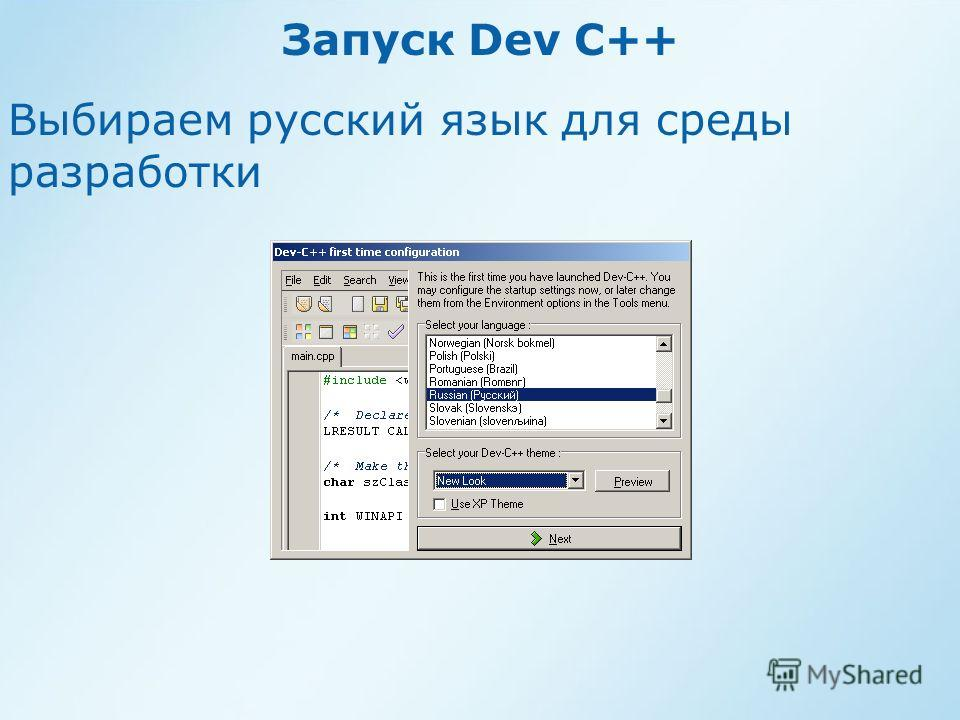 Запуск Dev C++ Выбираем русский язык для среды разработки