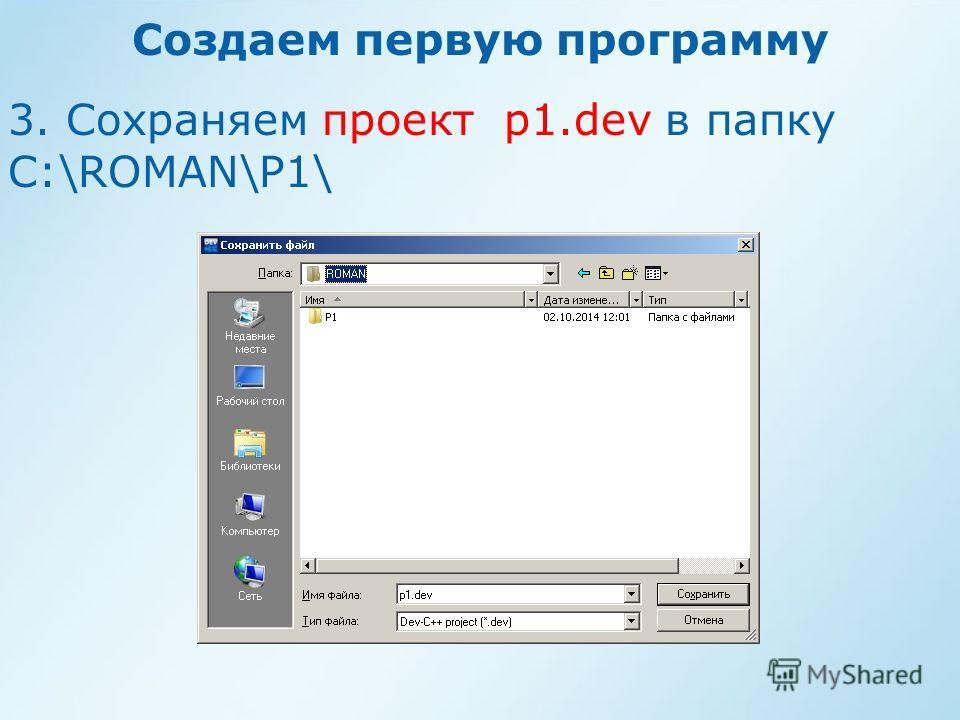 Создаем первую программу 3. Сохраняем проект p1. dev в папку C:\ROMAN\P1\