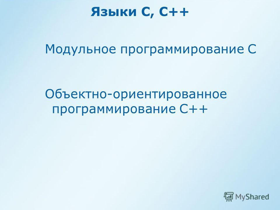 Языки С, С++ Модульное программирование С Объектно-ориентированное программирование С++
