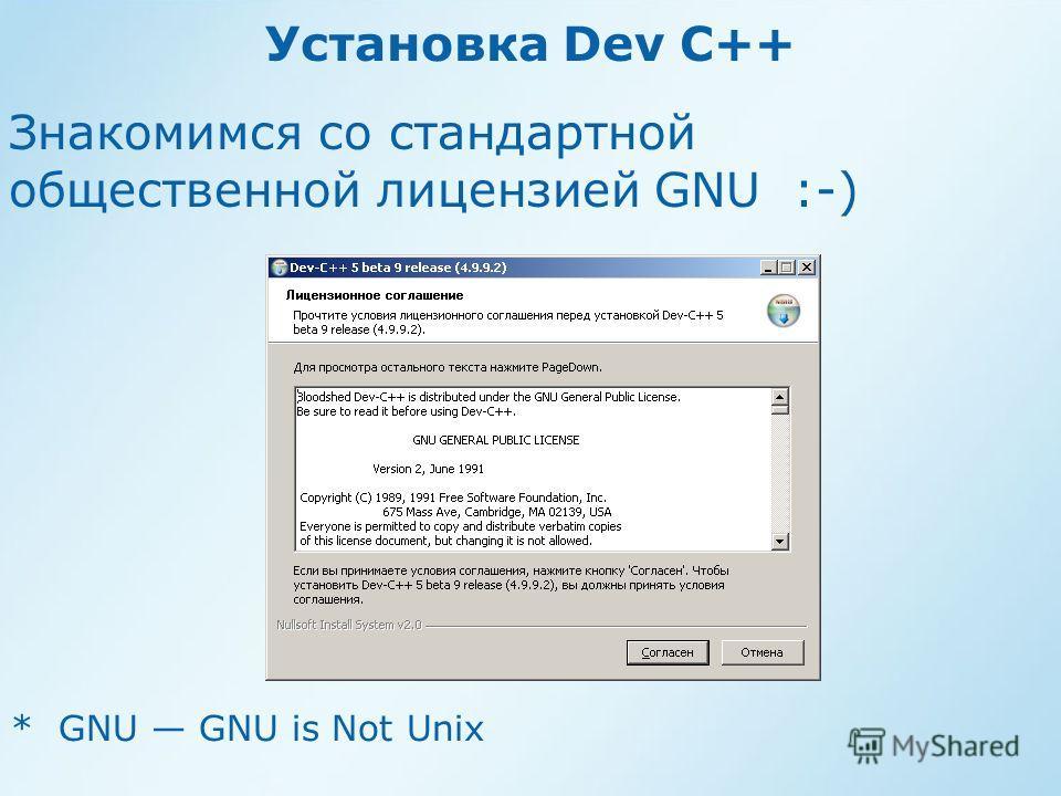 Установка Dev C++ Знакомимся со стандартной общественной лицензией GNU :-) * GNU GNU is Not Unix