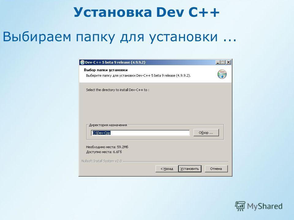 Установка Dev C++ Выбираем папку для установки...