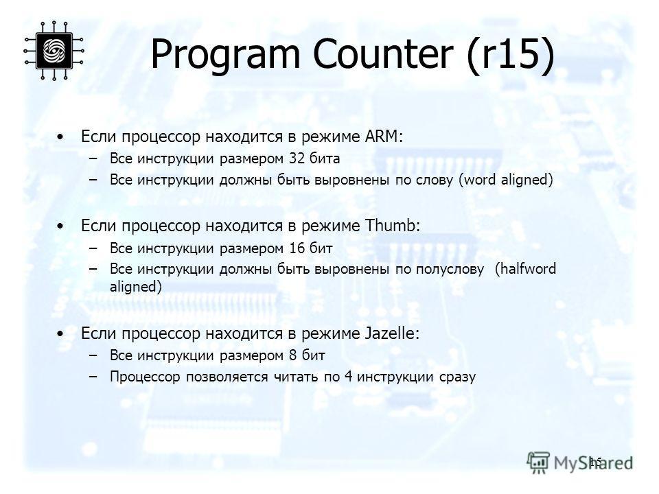15 Если процессор находится в режиме ARM: –Все инструкции размером 32 бита –Все инструкции должны быть выровнены по слову (word aligned) Если процессор находится в режиме Thumb: –Все инструкции размером 16 бит –Все инструкции должны быть выровнены по