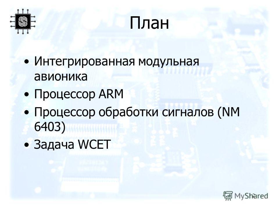2 План Интегрированная модульная авионика Процессор ARM Процессор обработки сигналов (NM 6403) Задача WCET