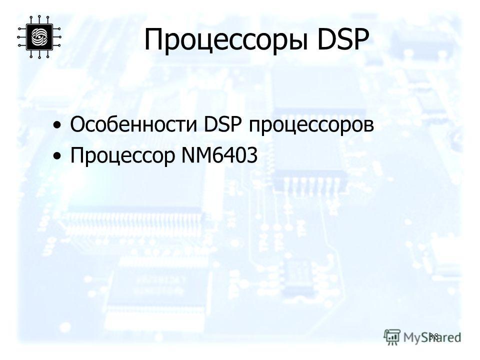 38 Процессоры DSP Особенности DSP процессоров Процессор NM6403