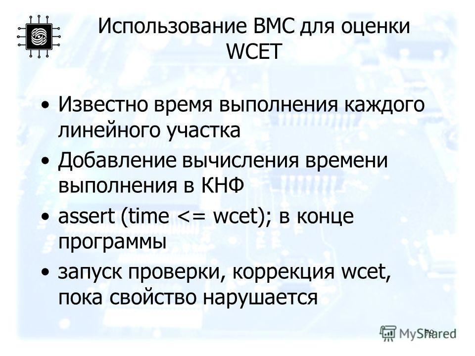 79 Использование BMC для оценки WCET Известно время выполнения каждого линейного участка Добавление вычисления времени выполнения в КНФ assert (time