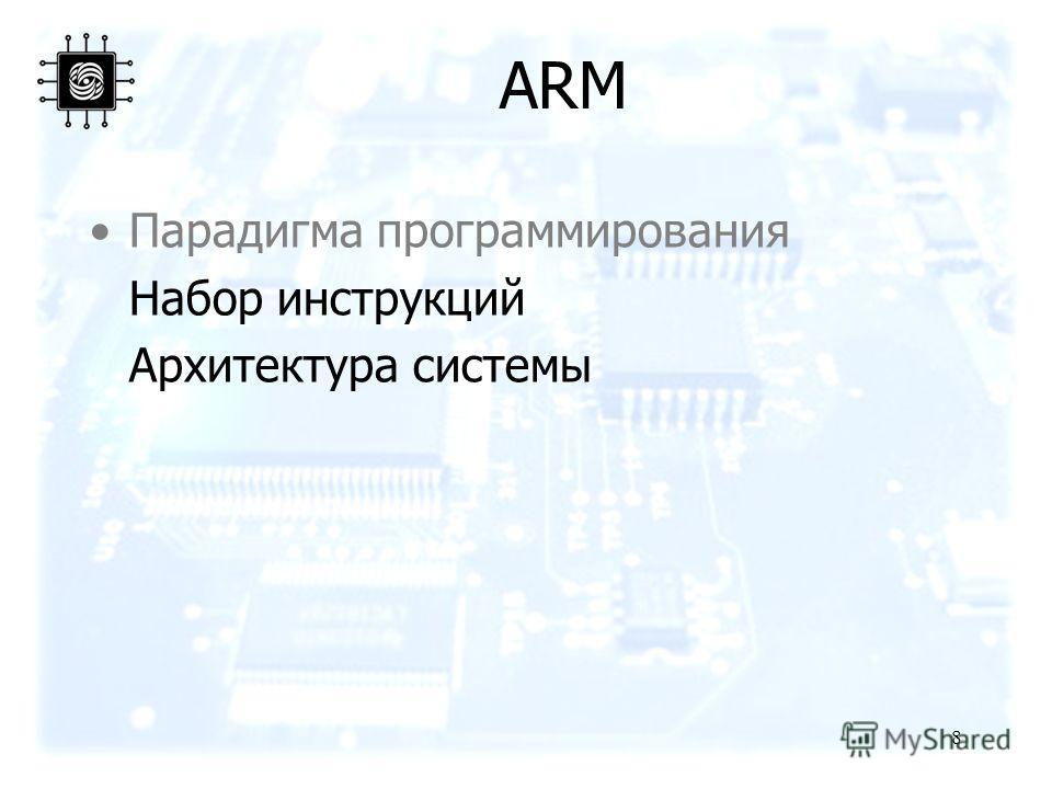 8 ARM Парадигма программирования Набор инструкций Архитектура системы